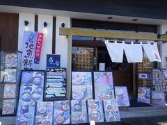 北海道への旅は大洗港近くの「魚留」から始まりました。