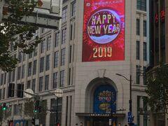 <上海新世界大丸百貨>12:30  HAPPY NEW YEAR 2019!