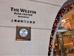 <ウェスティン上海>14:30  そしてホテルに戻りました。