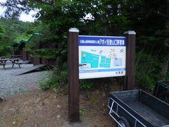 道の駅「みついし」から45分ほどで「アポイ山麓ファミリーパーク」キャンプ場に到着しました。