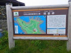 アポイ山荘から車で40分ほどで襟裳岬に到着しました。