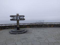 襟裳岬の遊歩道を歩くと展望台がいくつかありました。