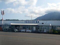 念願の屋久島空港着♪ 10人も飛行機には乗ってませんでした。 こんな夏はないらしい。 ある意味いい時に来たのか?でもある意味不謹慎なときに来たのだろうか…?