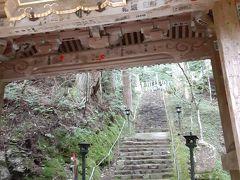 さらに山深き石鎚山方面へ10kmほど登ると、深山の絶壁修行道場の45番岩屋寺です。この山門の石段を260段あまり登って本堂にやっとたどり着きました。