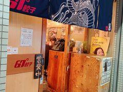 次なる目的地は 恵比寿にある餃子屋さんです
