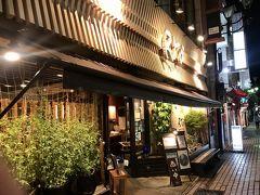 """本日の夕食は駅から数分の""""サカナキュイジーヌRyo""""  なんともおしゃれ~なお店。"""