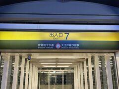 次の夜景スポットに向かいましょう。 汐留で大江戸線に乗り換えます。