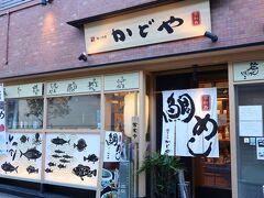 「椿の湯」の目の前 宇和島鯛めし料理「かどや道後店」で夕食