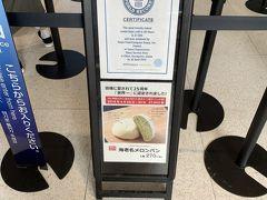 海老名といえばメロンパン! なんとなくご当地グルメとして、東名高速の乗る時は朝ごはんをこれで♪