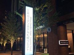 一泊目は三井ガーデンホテル札幌ウエスト。 札幌駅から徒歩5分弱ですが、 いやいや、夜の札幌涼しいです。 灼熱の大阪とは大違い。  ※ホテルの口コミは下のリンク先で