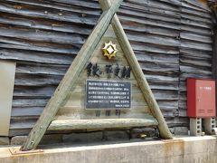 そして「鉄の歴史博物館」へ。