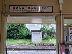 「喜び入る喜入駅」での待ち時間は20分。 喜入は、鹿児島中央から指宿に向かう特急列車「指宿のたまて箱」が途中で停車する唯一の駅なので、周囲に何かあるかな~と、探してみましたが、見事に何も無し。なので、虫の鳴き声が聞こえて来る中、冷たい缶コーヒーを飲みながら、夏の夕方を過ごしました。