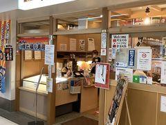 廻る寿司 めっけもん 鹿児島中央駅店