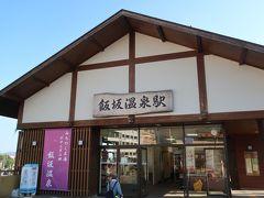 飯坂温泉の駅舎も雰囲気あります。