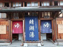 飯坂温泉で一番古い湯の鯖湖湯も雰囲気ありますね。 時間があればここのお湯も入ってみたかった。