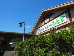 そう、この駅は道の駅織部の里もとすに隣接しているんです。次の列車の時間まで、道の駅を散策していきましょう。