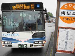 7:05発の幌延留萌線、  留萌市立病院行きに乗車。  バスの本数は意外に多く、 留萌行きは平日1日8便あります。  そのうち5便は、 豊富幌延線にも乗り入れており、 豊富~留萌留萌市立病院まで、 走行距離は162.4Km 、バス停の数は168  また、始発の1便は、 留萌旭川線に乗り入れ、 幌延深地層研究センター前~旭川まで、 走行距離は228.2Km、 このバスは快速のため、 停車バス停は44、車両も観光バスのような ハイデッカー仕様。  沿岸バスは、 日本有数の長距離路線バスです。