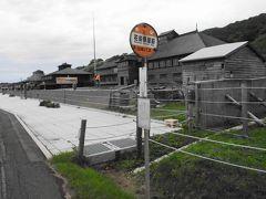 花田番屋前バス停に9:51到着。 出発から2時間46分が経過しました。  乗車時間は長かったですが、 日本海を見ながらの風光明媚な路線で 飽きませんでした。  もちろん、お供もがんばりました。  ここまでの乗車料金は2,410円、 ここで、途中下車します。  バス停の名前の花田番屋とは、 1905年ごろに建てられたニシン御殿です。