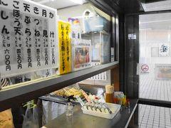 乗車する前に、 駅舎の待合室にある駅そばを頂きます。