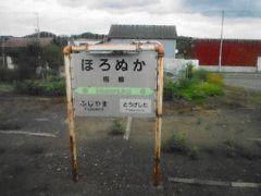 幌糠駅 同じく1日の乗降客1名以下です。