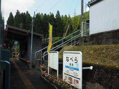 鍋原駅。なべら、って読みます。