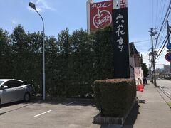 ここの六花亭はカフェスペースもあり、函館来たら必ず訪問。