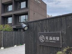 函館駅からバスで湯の川温泉へ。「熱帯植物園前」バス停下車。 今日のお宿です。