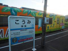 向かいの列車が来たので神海駅出発。