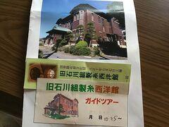 旧石川組製糸西洋館の10:15のガイドツアーに申し込んで参加しました。 200円です。