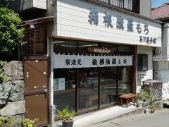 強羅駅の1つ手前で降りて、てくてく歩いて石川菓子舗さんへ。 強羅もちを購入。 日持ちは当日を入れて4日。自宅用のお土産に。