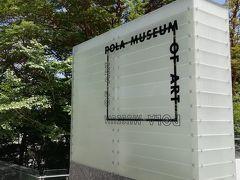 強羅駅前から箱根登山バスでポーラ美術館へ。