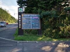 そこからプラプラと歩いて20分ぐらい。 利尻富士温泉にきました。 入浴料500円。もちろん商品券払いで。 露天風呂が気持ちよかった。
