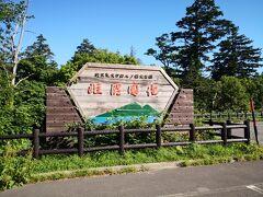 観光スポットその1到着。 姫沼です。