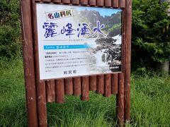 仙法志御崎公園からちょっと進んだところに、麗峰湧水。