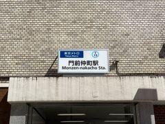 昼過ぎに部屋を出て、門前仲町駅に着いたのは午後1時半過ぎでした。 ここで深川不動堂と富岡八幡宮を軽く回って帰るつもりでした。