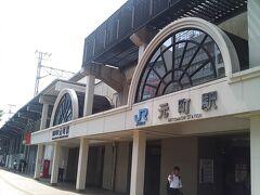 生駒~元町へ  元町までは順調に来ました。南京町(中華街)で老祥記の「元祖豚饅頭」をいただこうと計画していました。