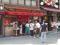 元町と南京町(中華街)の街角風景  元祖豚饅頭 老祥記。平日で、遅めの昼なのに、並んでいます。