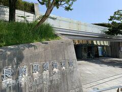 公園の奥にある長崎原爆資料館にやって来ました。