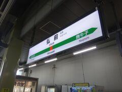 青森から50分で終点、弘前へ。 目的地はまだ先なのですが終点なので降りないといけません。