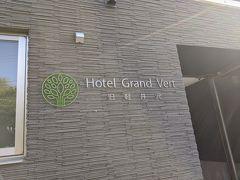 15時になったのでホテルにチェックイン。 今回のお宿は軽井沢駅に近いこちら。ホテルグランヴェール旧軽井沢。
