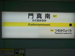 ●大阪メトロ 門真南駅サイン@大阪メトロ 門真南駅  長堀鶴見緑地線、一番端っこの駅、門真南駅までやって来ました。