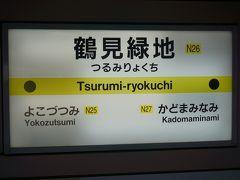 ●大阪メトロ 鶴見緑地駅サイン@大阪メトロ 鶴見緑地駅  お隣の門真南駅から移動してきました。