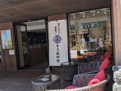 栗庵風味堂で栗落雁と栗羊羹を購入。以前はチャーチストリートにあったお店が移転してできたようです。こちらはカフェコーナーもありゆっくりできそうです。
