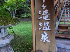 北軽井沢の温泉施設「かくれ湯」に行くつもりが、途中の道で迷ってたどりつけず…ホテル1130の温泉施設は宿泊者以外は16時まで(コロナの影響で短縮しているそう)とのことで入れず・・ 結局たどりついたのはこちら。