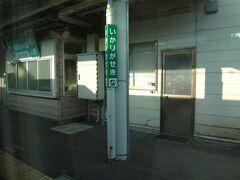 16時51分、碇ヶ関。