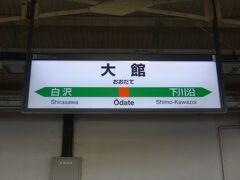 弘前から37分で大館へ。 やっぱり特急は速いぞ。