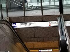帰ってきたのは淀屋橋駅 いつものAPA泊まりです