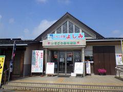 関東「道の駅スタンプラリー2020」は「道の駅 いちごの里よしみ」から始まりました。参加費400円を支払いスタンプ帳とマップをいただきました。