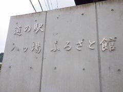 道の駅「かわもと」から2時間ほどで6軒目の道の駅「八ッ場ふるさと館」に到着しました。