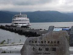 4時半、1日がかりで十和田湖(苦笑)
